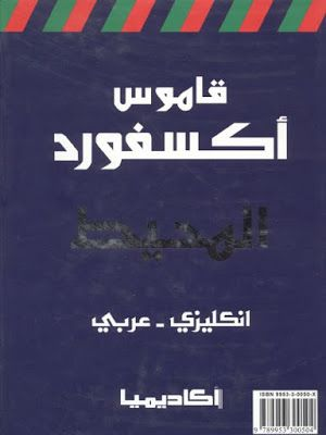 La Faculte Free Ebook Oxford English Arabic Pdf Free Books Download Books Free Download Pdf Pdf Books Download