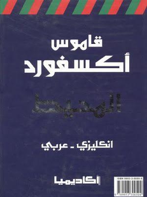 FREE ARABIC EBOOK PDF GRATUIT EPUB
