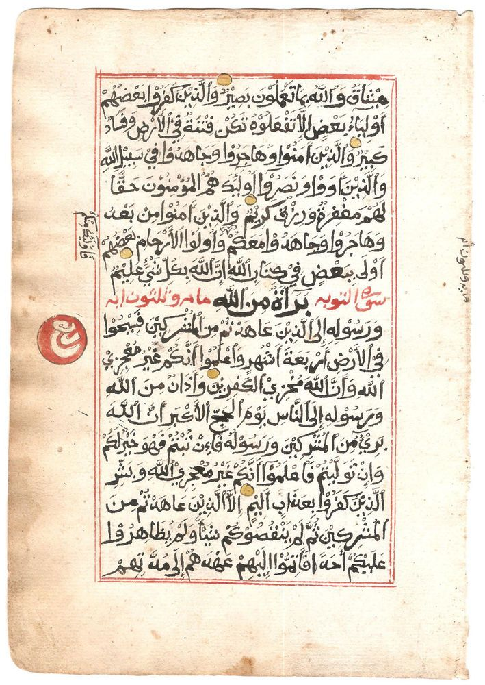 In red ink, Heading for Surat 9 Tauba (Repentence aka
