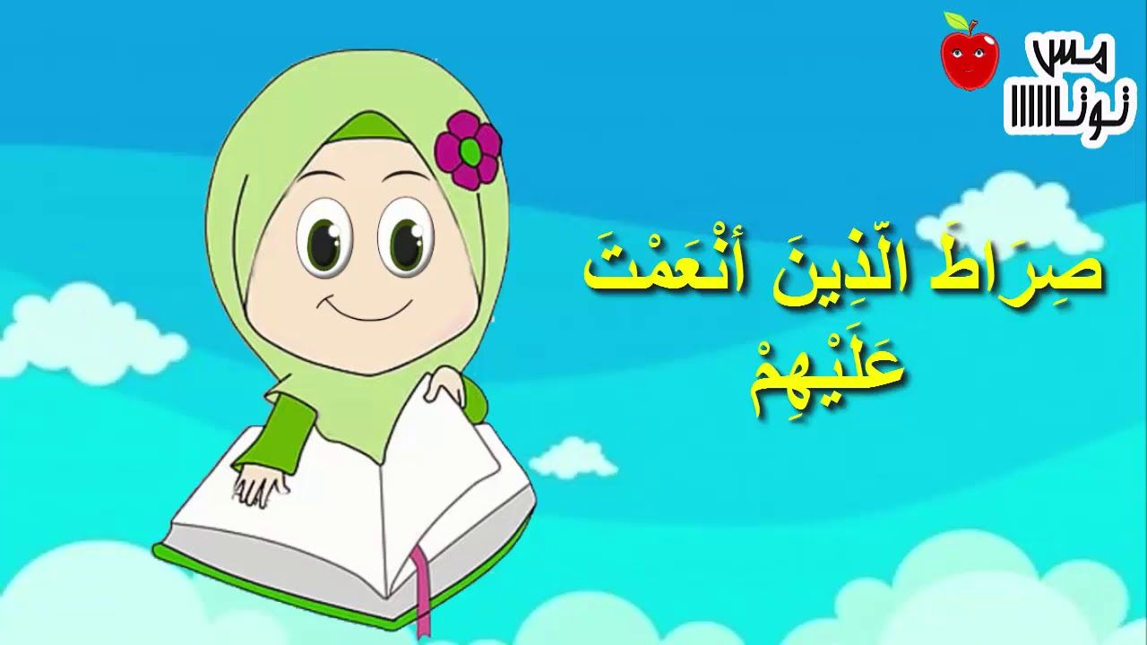 قرآن كريم مجود للأطفال Sourat Al Fateha سورة الفاتحة Family Guy Character Fictional Characters