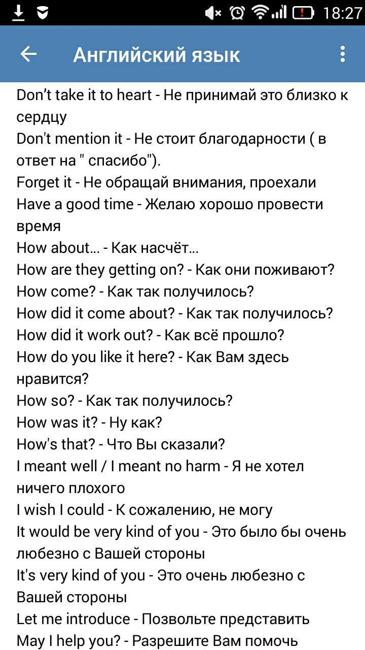 На английском языке при знакомстве вопросы