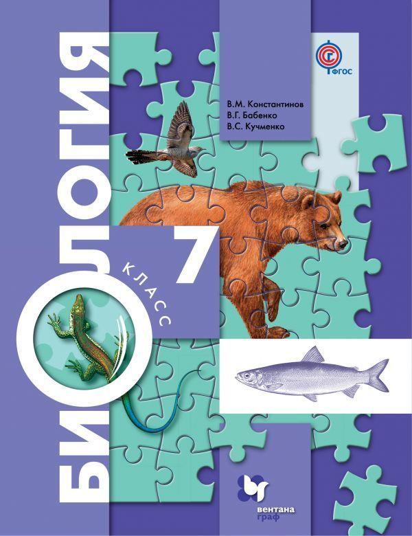 Скачать с торрента учебник по биологии 8 класс драгомилов читать
