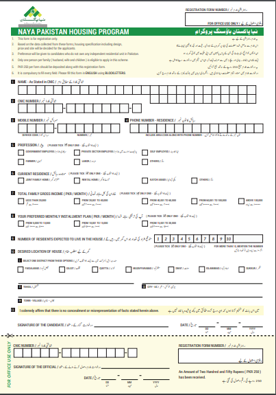 25ae3a2af0128d0e51f2aaeec7133bed - National Housing Authority Application Form