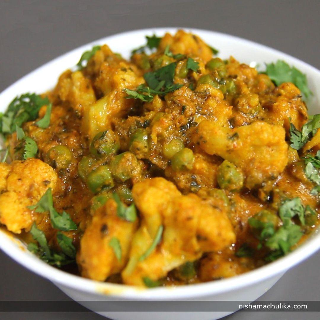 Gobhi matar masala is a healthy veggie recipe relished by all gobhi matar masala is a healthy veggie recipe relished by all recipe in english forumfinder Choice Image
