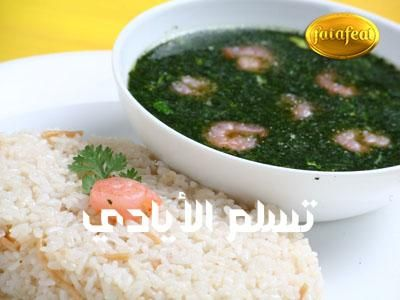 Egyptian molokhia with shrimps fatafeat shrimpy pinterest egyptian molokhia with shrimps fatafeat forumfinder Choice Image