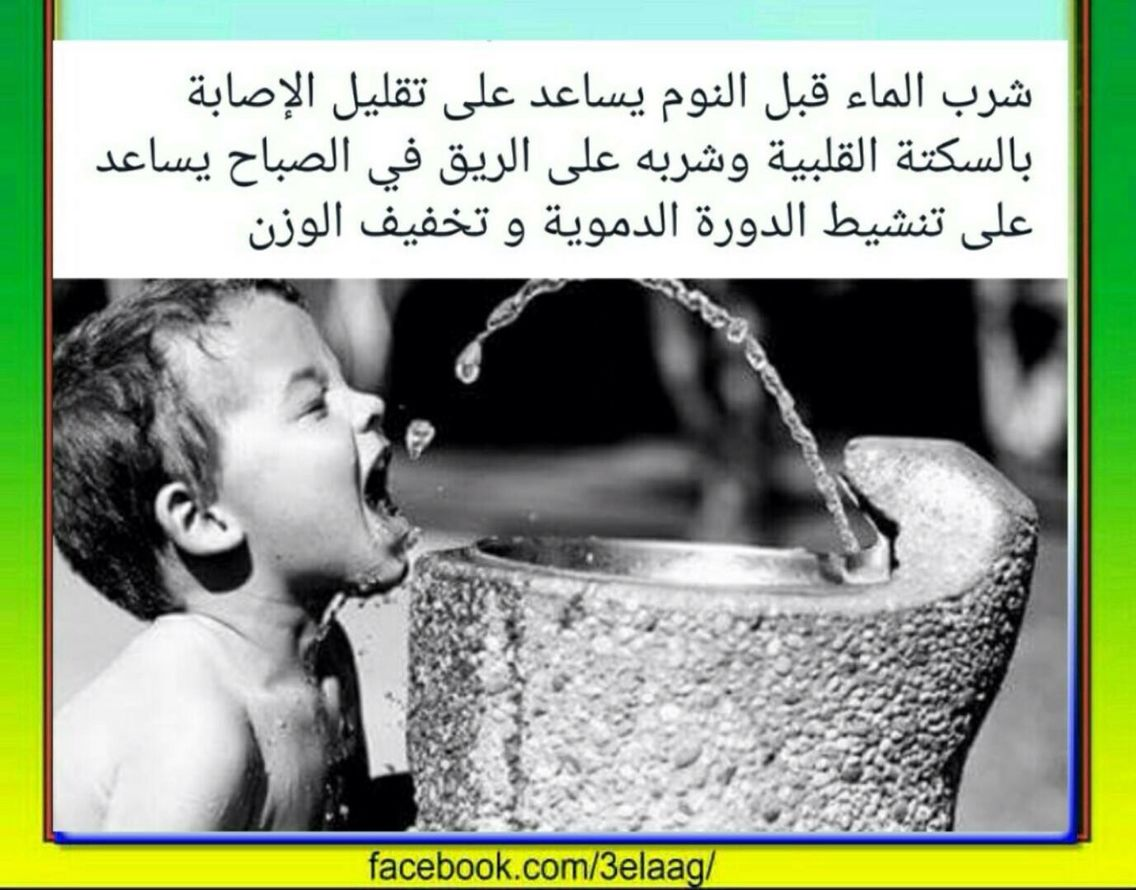 فوائد شرب الماء قبل النوم Health And Beauty Health Beauty