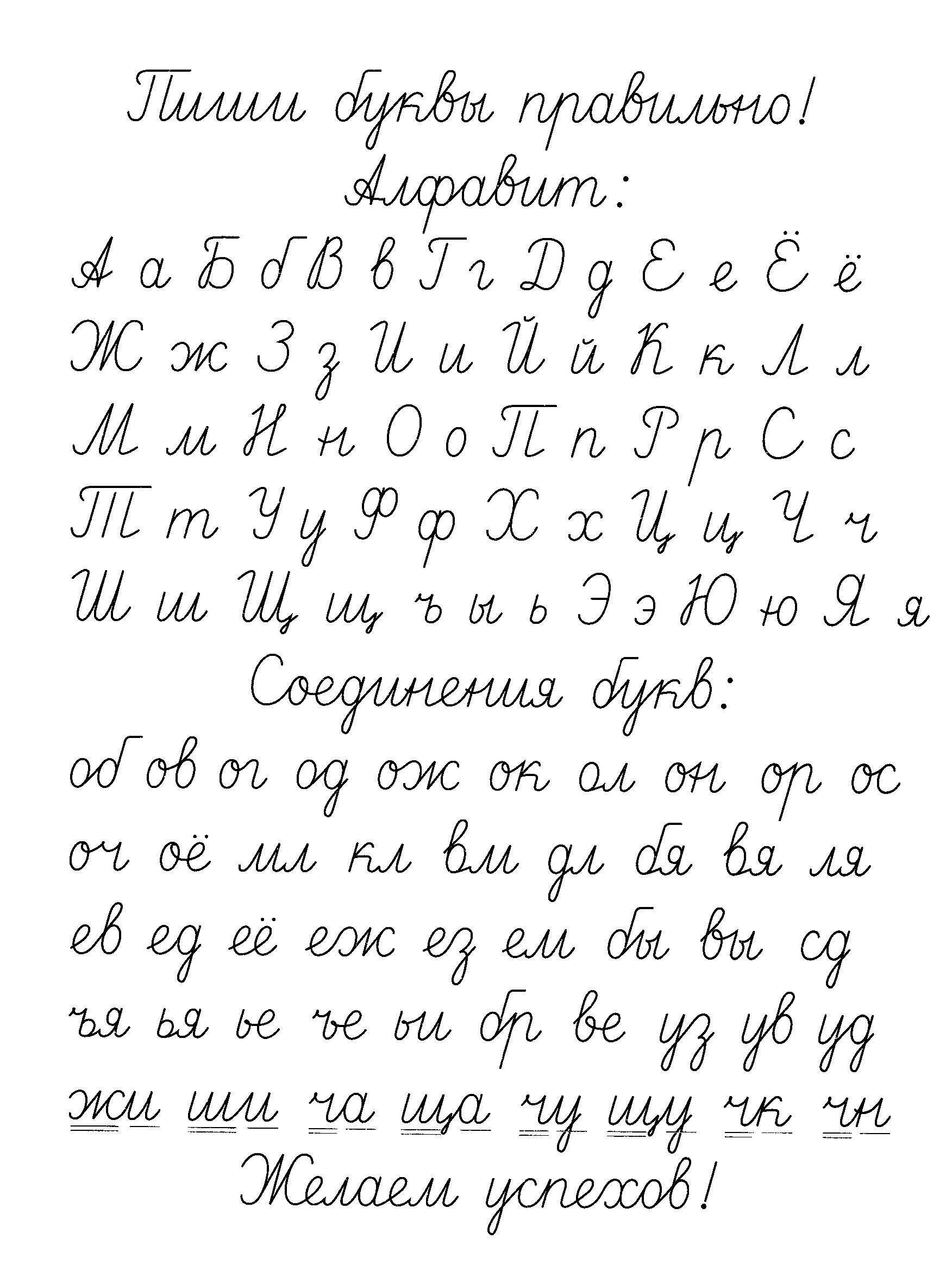 5 Russian Alphabet Writing Worksheets In
