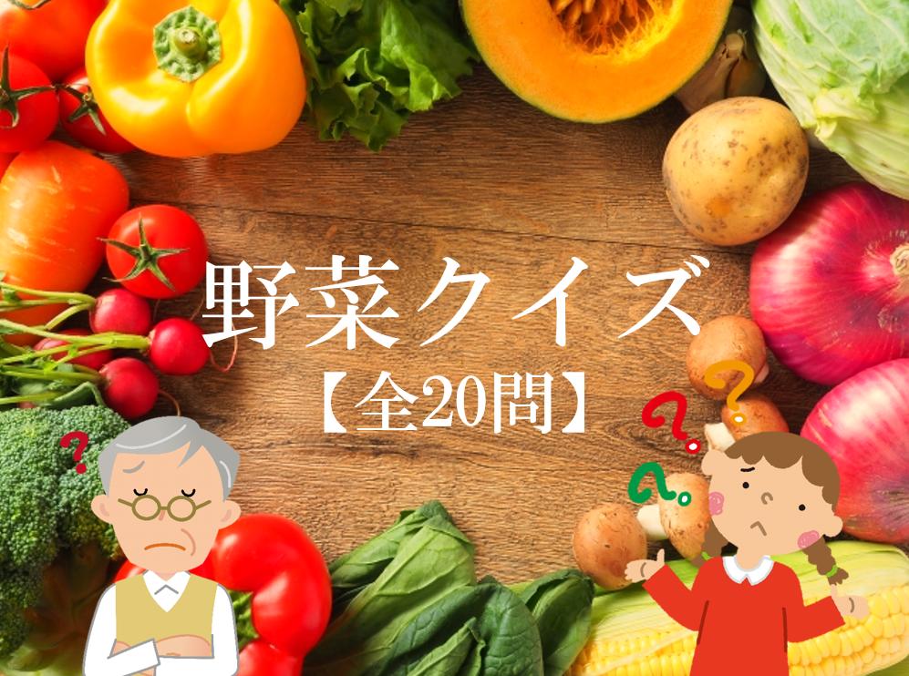 好評につき 2019 1 16に20問 30問に変更しました ぜひ最後までお楽しみください 今回は野菜に関するクイズを集めてみました 野菜には 体を健康にする栄養がたくさん 脳トレ クイズ クイズ 問題