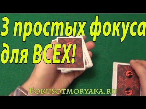в как 36 в карт играть карты секу
