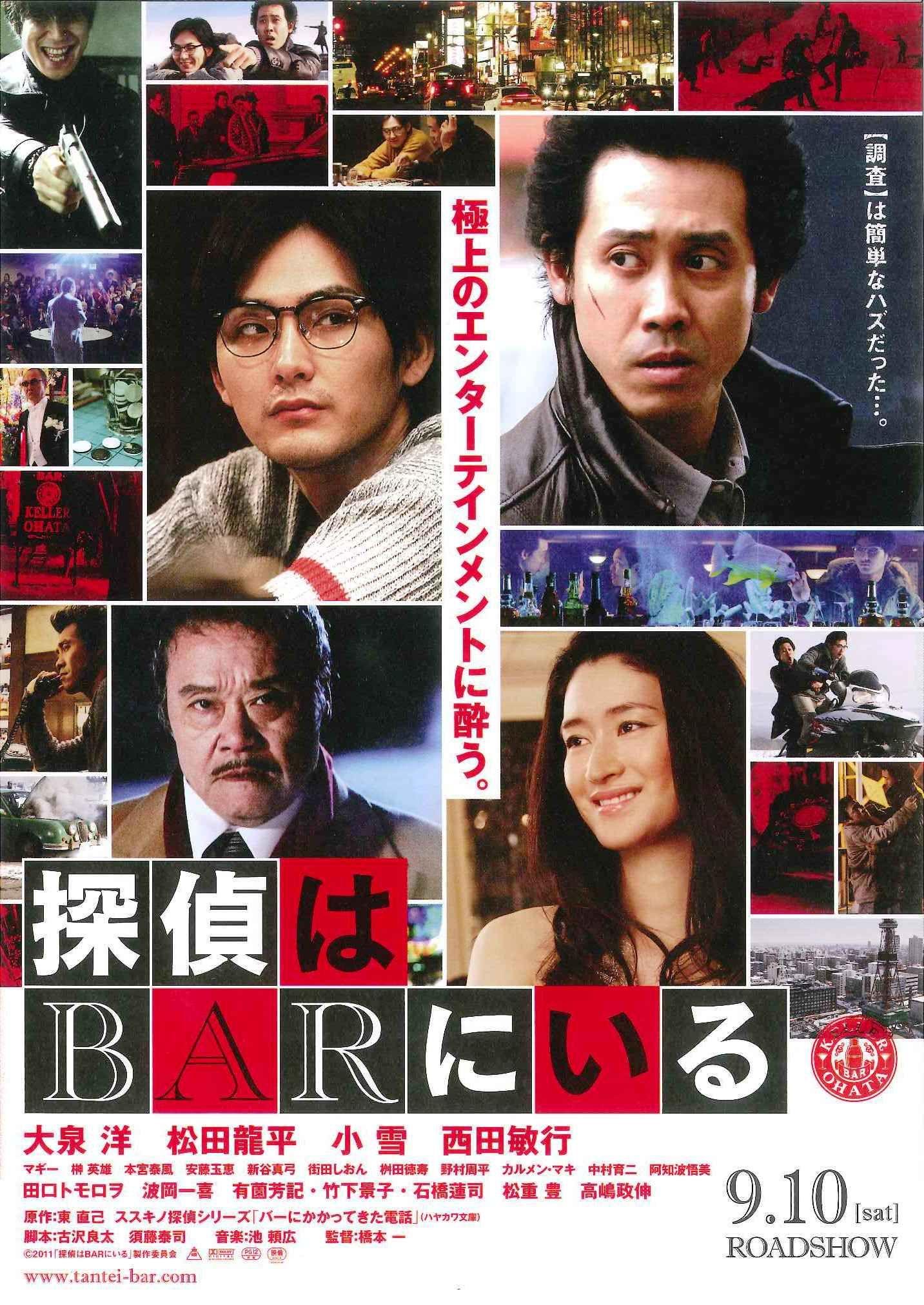 探偵はBARにいる | 海报 in 2019 | Drama movies, Movie posters