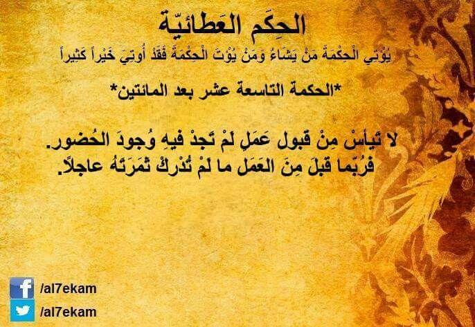 اﻻخﻻص شرط العمل والقبول عﻻمته Sufi Quotes Words Of Wisdom Wisdom