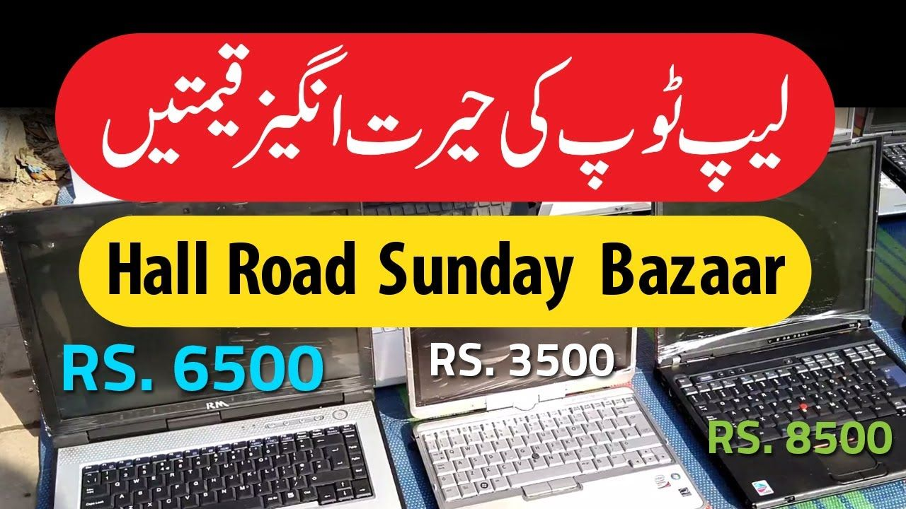 Hall road lahore sunday laptop prices 2020 cheap laptop