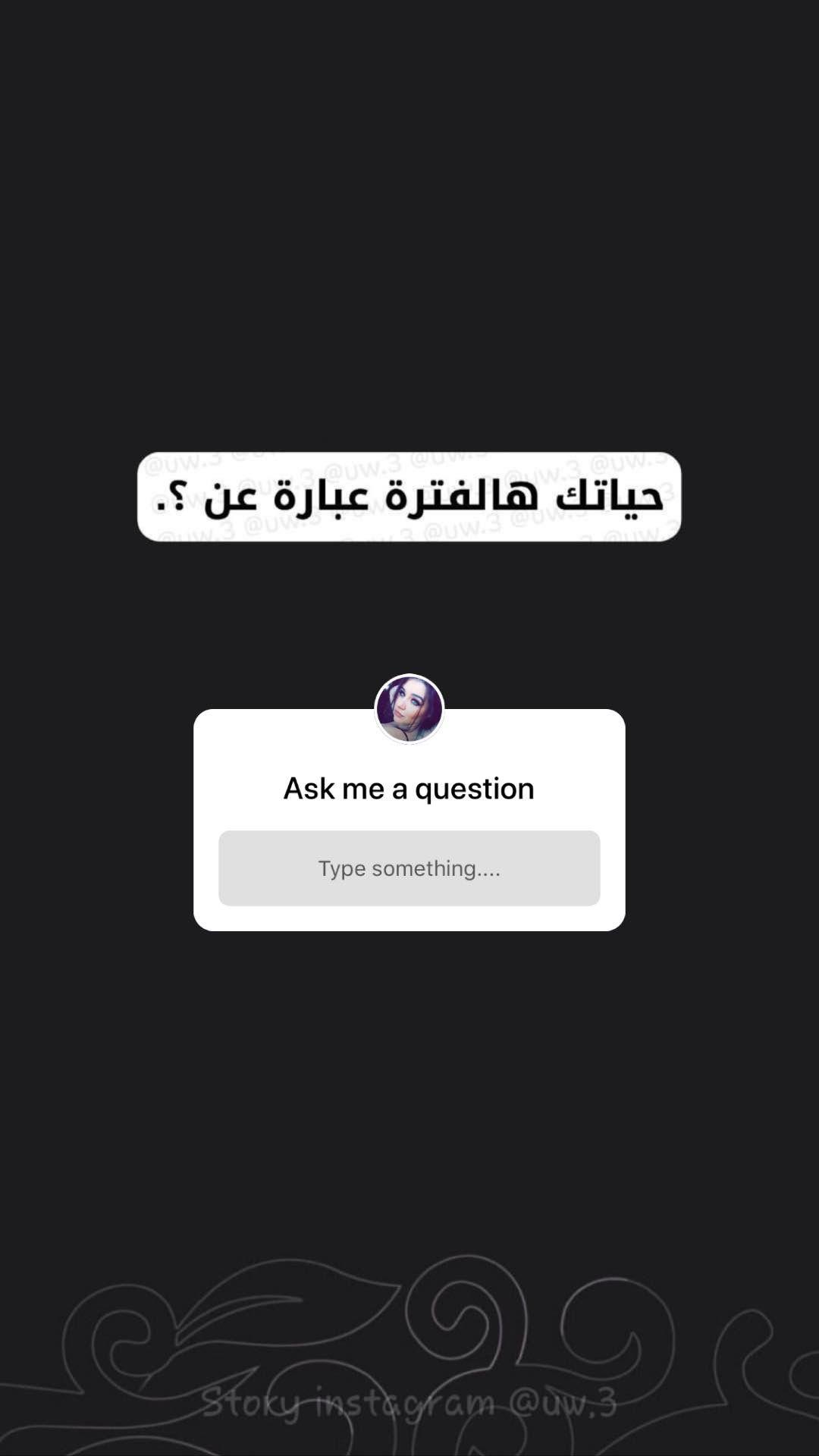 فعاليات ستوري Instagram Quotes Mood Off Quotes Love Quotes Wallpaper