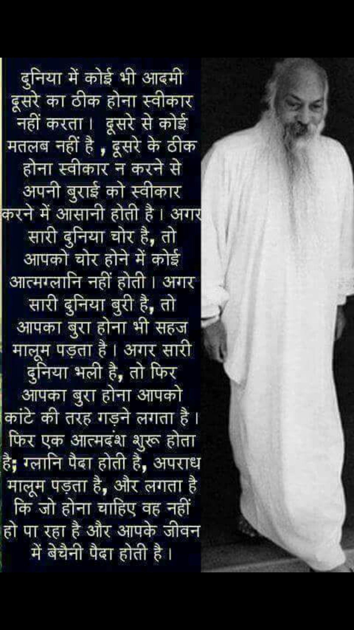Idea by vatsal on Beloved OSHO Osho hindi quotes