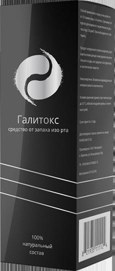 """ГАЛИТОКС — на 100% уничтожает запах изо рта, а не маскирует его    Галитокс эффективнее других средств от запаха изо рта, потому что:  Избавляет от зловония навсегда, а не на пару часов, как другие средства  Содержит натуральный """"антибиотик"""" юглон, убивающий гнилостные бактерии  Экстракт горного прополиса активно обезвреживает и выводит ядовитые шлаки"""