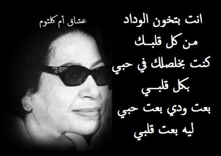 Um Kulthum Song Quotes Mens Sunglasses Sunglasses Women