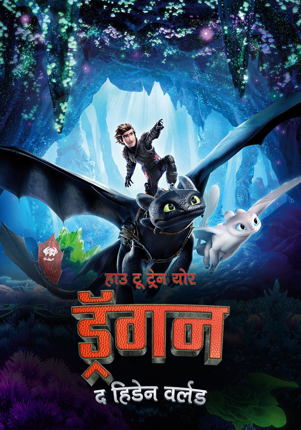 How To Train Your Dragon – The Hidden World (2019) Org BD