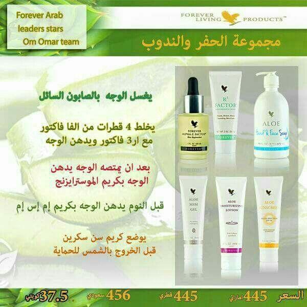 مجموعة الحفر والندوب Forever Living Products Beauty Shampoo Bottle