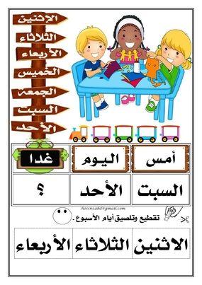 تقطيع أيام الاسبوع Mon Cartable Arabic Kids Learning Arabic Arabic Worksheets