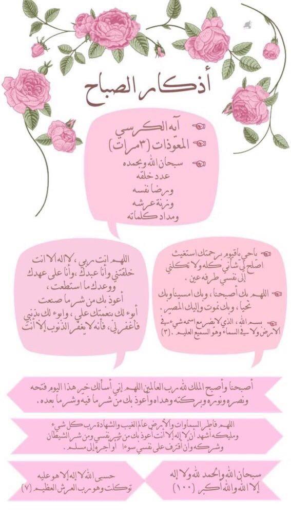 الصباح Ramadan Quotes Islamic Quotes Quran Islamic Love Quotes