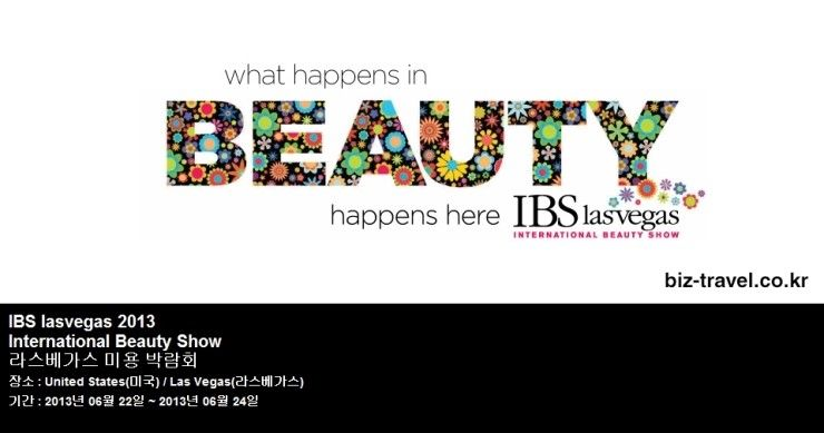 IBS lasvegas 2013 International Beauty Show 라스베가스 미용 박람회