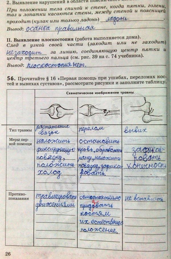 голицынский 6 издание учебник