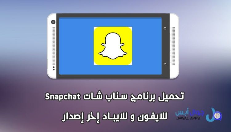 تحميل سناب شات Snapchat للايفون يعتبر تحميل برنامج سناب شات Snpchat For Ios هو الوجهة الاولى للشباب على مستوى العالم بالاضافة الى انه ي Iphone Snapchat App