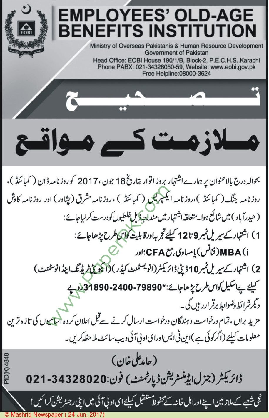 Employees Old Age Benefits Institution Karachi Jobs   Jobs In