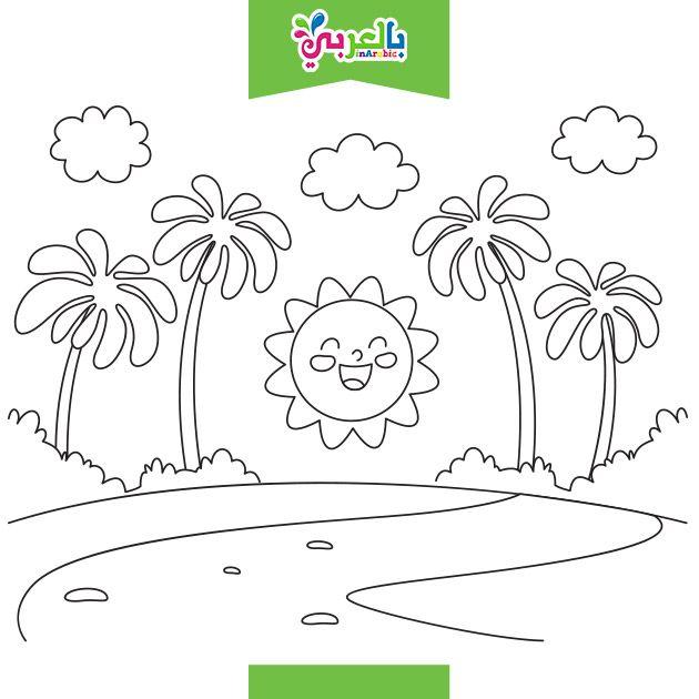 اوراق عمل تلوين للاطفال جاهزة للطباعة رسومات للتلوين للاطفال للطباعة بالعربي نتعلم Printable Coloring Book Free Coloring Pages Coloring Pages