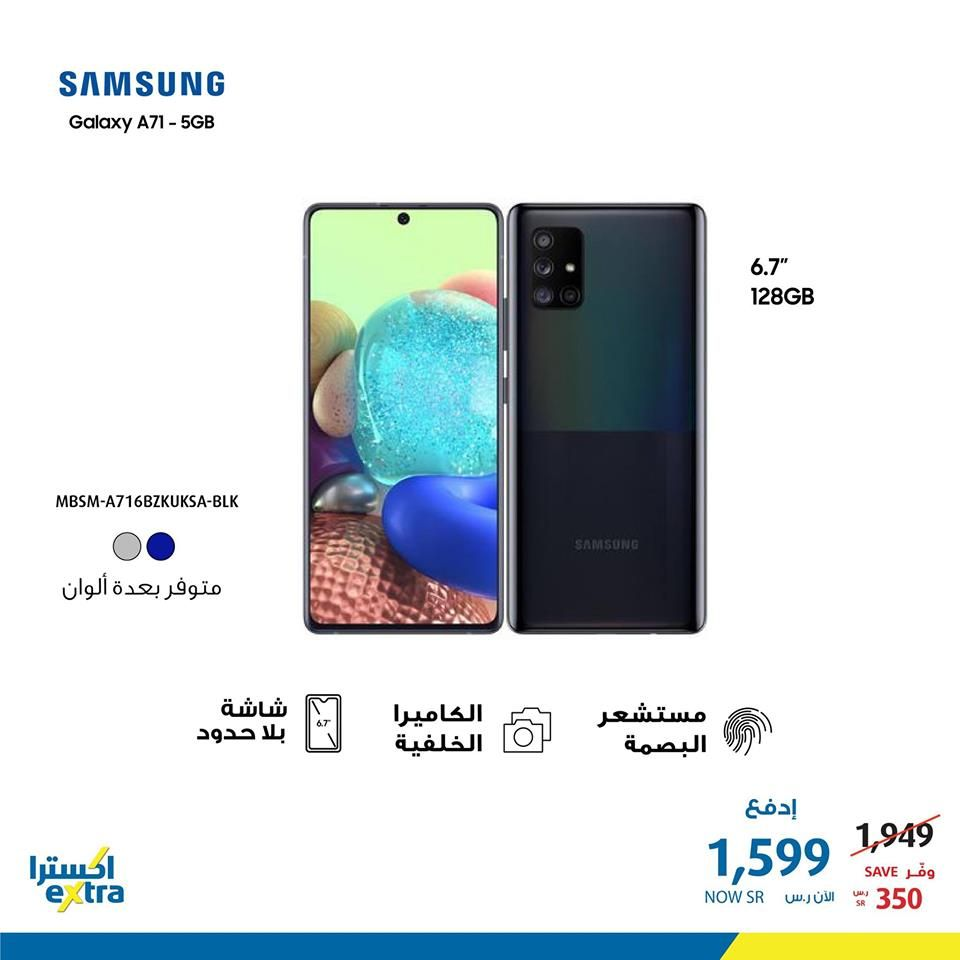 عروض اكسترا السعودية علي جوالات Samsung اليوم 10 ديسمبر 2020 عروض اليوم Electronic Products Phone Offer