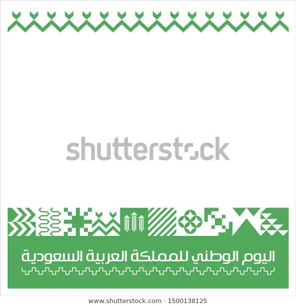 Kingdom Saudi Arabia 89 National Day Stock Vector Royalty Free 1500138125 National Day National Day Saudi National