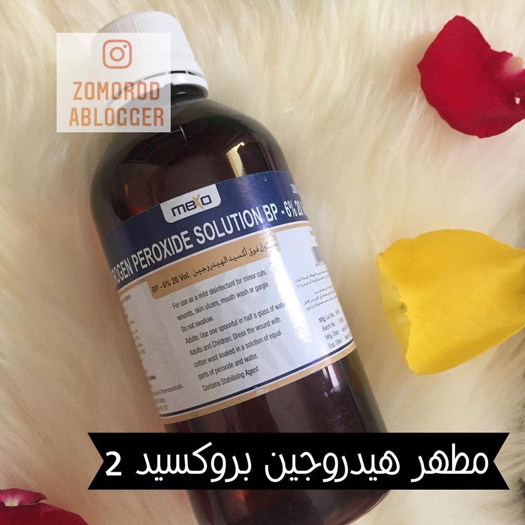 Zomoroda Mom Beauty Blogger S Instagram Profile Post تكملة البوست الثاني من الكلام عن المطهر هيدروجين البروكسيد Skin Ulcer Mouthwash Wine Bottle