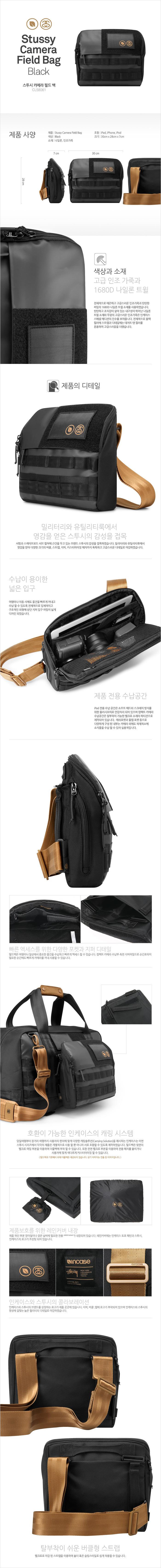 Stussy Camera Field Bag - Incase Korea. A better experience through good design.