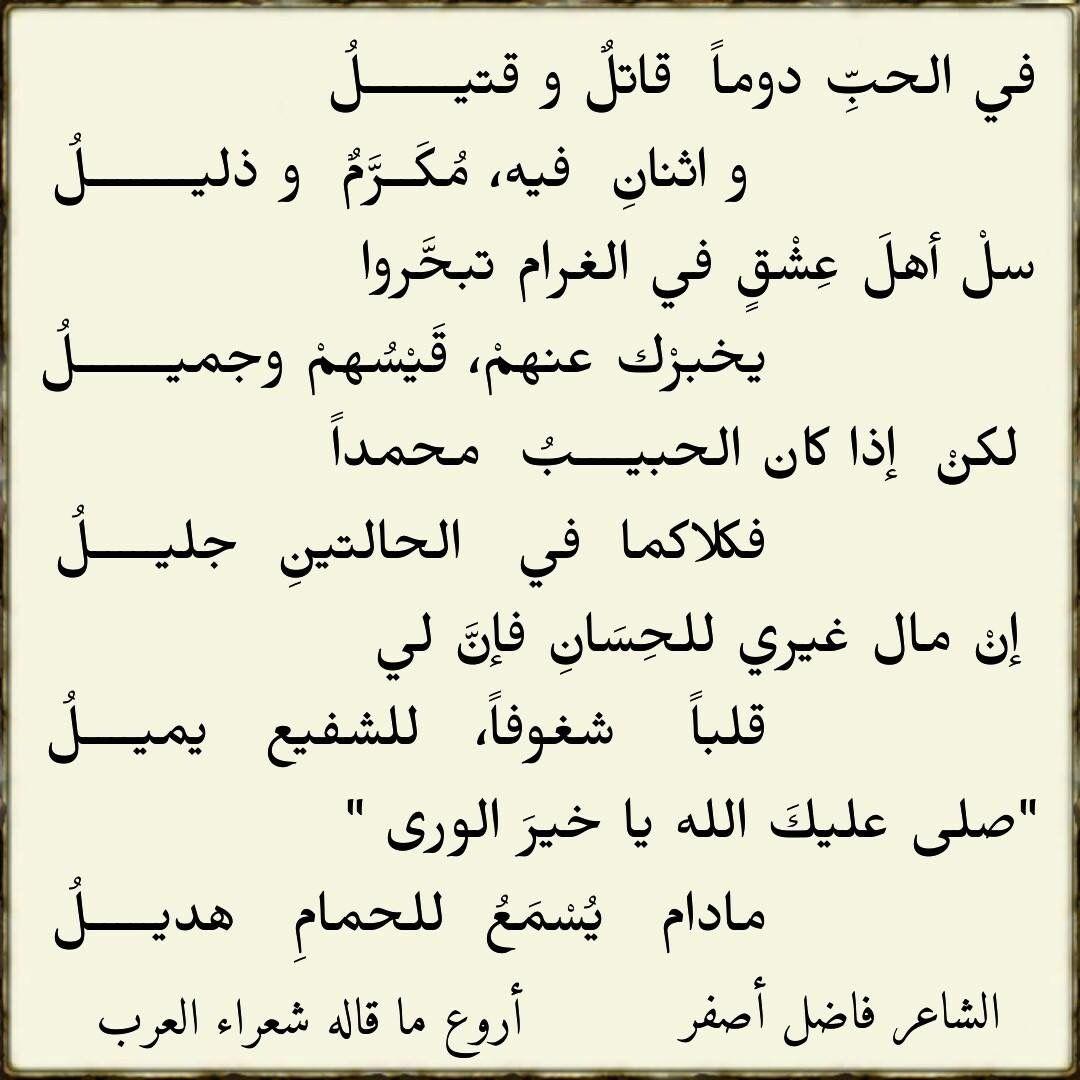 لغتنا العربيه Arabic Quotes Arabic Poetry Quotations