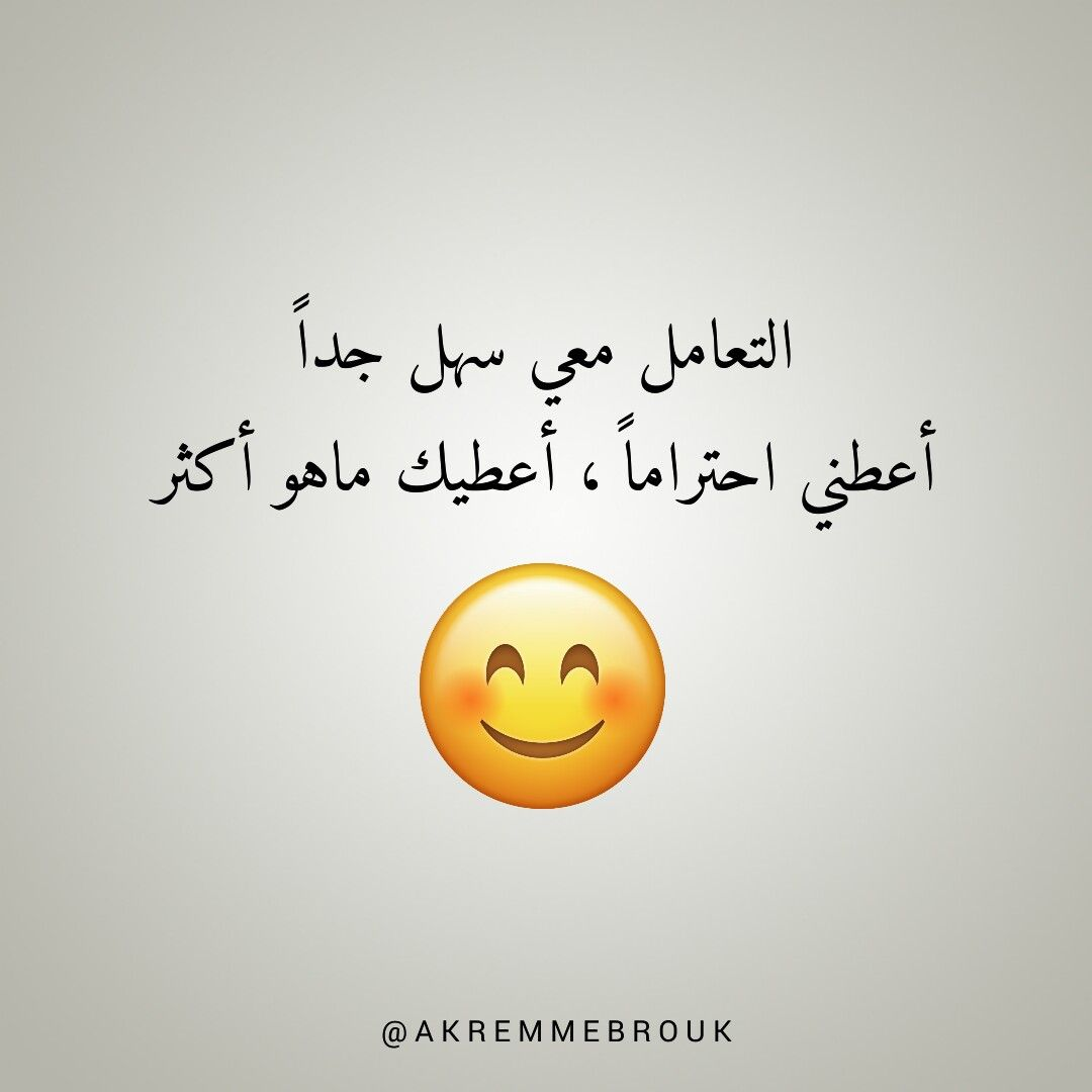 Pin By Angel On Quotes Sayings Cool Words Arabic Love Quotes Quotes