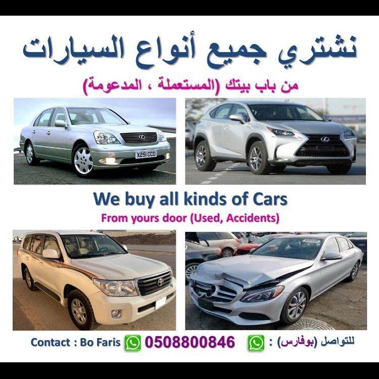 قـــروب حــراج الامارات قـروب يضم أكثر من 29 حساب Dubai Uae Mydubai Instagram Posts Toy Car Instagram