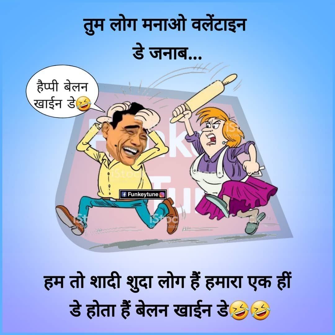 Funkeytune On Instagram Follow Me For More Jokes Funkeytune Jokes Jokes Memes Funnymemes Hindimemes Mazaktak F Jokes Jokes In Hindi Funny Memes