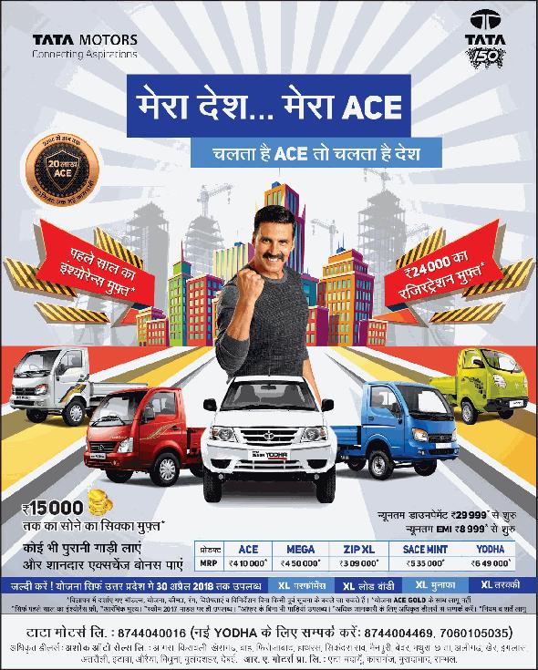 Tata Motors Mera Desh Mera Ace Chalta Hai Ace Chalta Hai Desh Ad Dainik Jagran Agra Check Out More Car Advertisement Collection At Https Tata Motors Tata Ads
