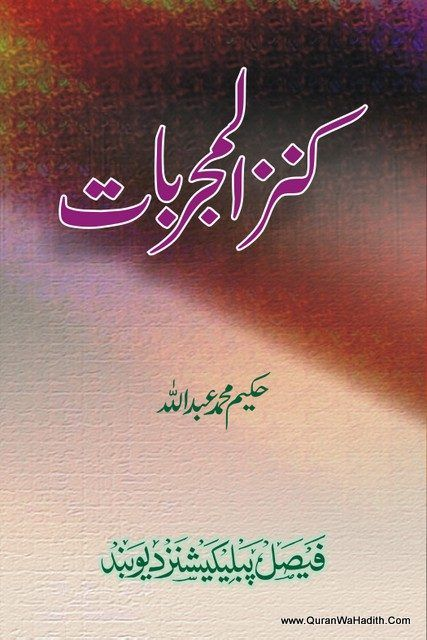 Hakeem Books In Urdu Pdf