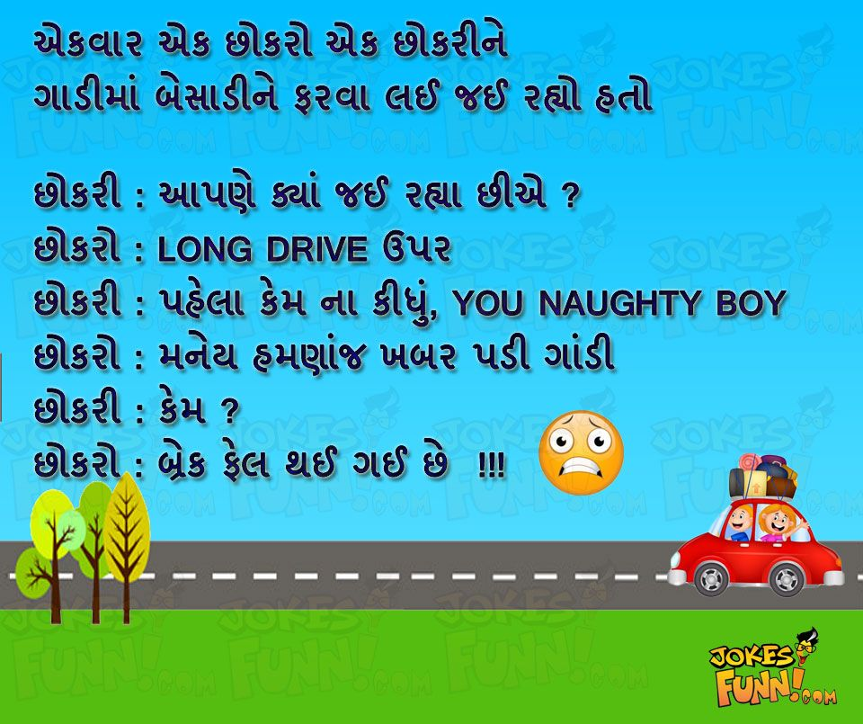 Boy And Girl Going On A Long Drive Gujjus Gujaraticomedy Gujaratijokes Gujaratisms Gujarati Gujju Gujaraticommunity Gujarati Jokes Jokes Boys