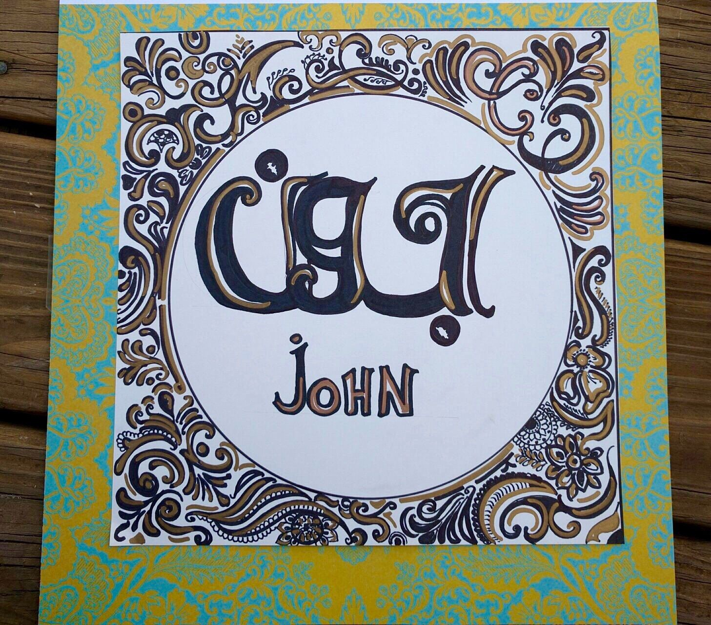 Pin By Zufees On Arabic Calligraphy Custom Names Pinterest