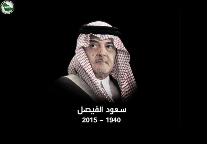 وزير الخارجية الكويتي مواقف الأمير سعود الفيصل مدرسة في ترسيخ مبادئ السلم والأمن الدوليين King Faisal Arabian Peninsula Hrh