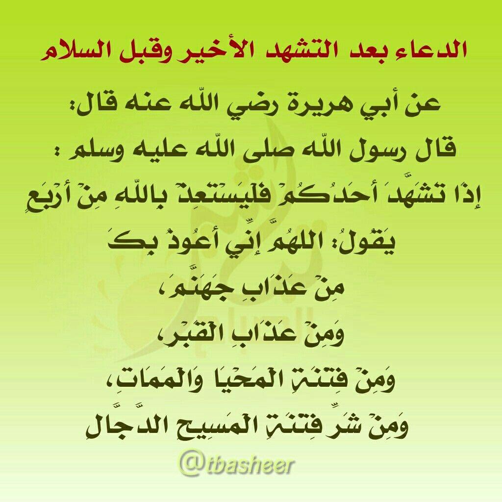 الدعاء بعد التشهد الأخير وقبل السلام Islamic Prayer My Prayer Prayers