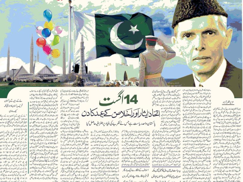 Independence day 14 august 1947 essay in urdu Essay