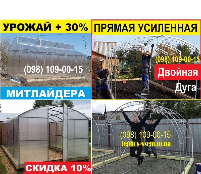 купить теплицу из поликарбоната нижегородская область
