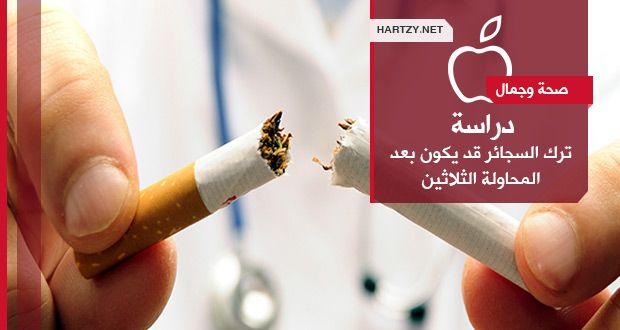 ترك السجائر قد يكون بعد المحاولة الثلاثين Convenience Store Products Convenience Store Convenience