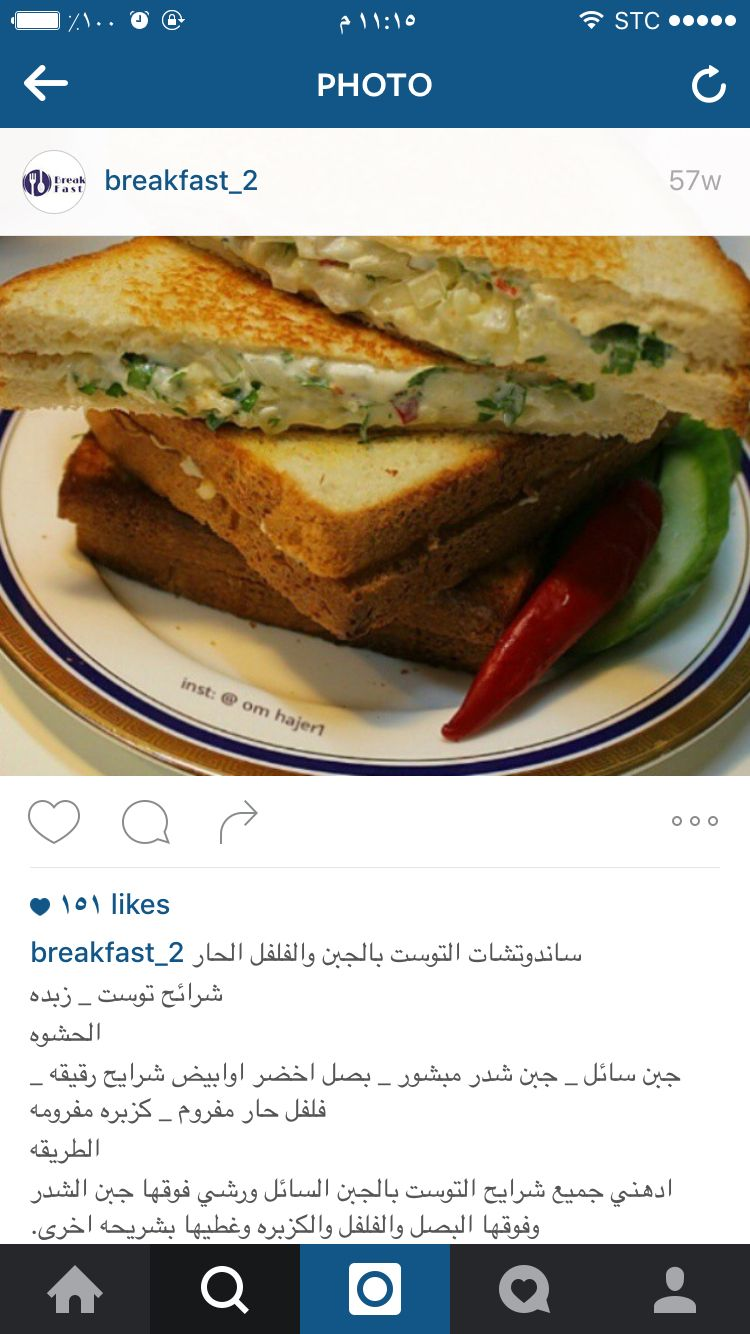 Pin By Mahra On موالح و مقبلات Cooking Cooking Recipes Recipes