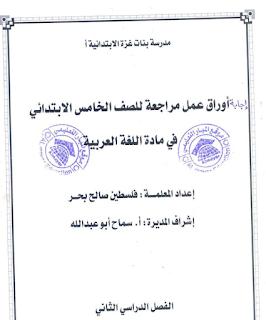 إجابة أوراق عمل مراجعة للصف الخامس الإبتدائي في مادة اللغة العربية Social Security Card Blog Posts Blog