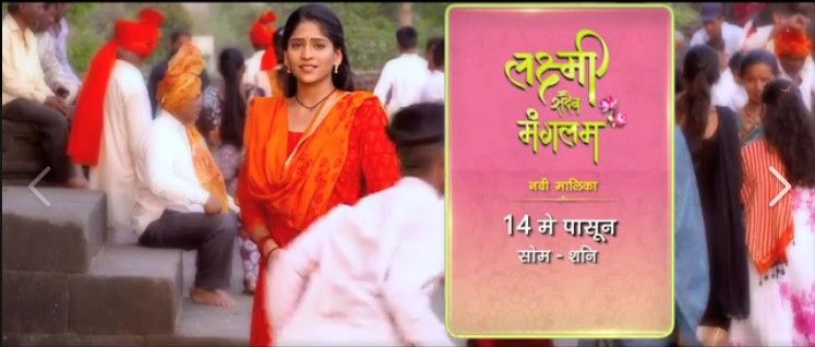 Laxmi Sadaiv Mangalam An Upcoming Colors Marathi Serial