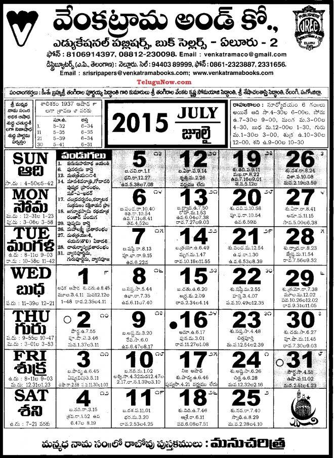 Venkatrama & Co Telugu Calendar 2015, Telug Calendar showing